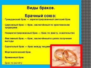 Виды браков. Брачный союз: Гражданский брак — зарегистрированный светский бр