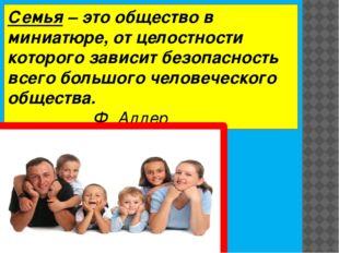 Семья – это общество в миниатюре, от целостности которого зависит безопасност