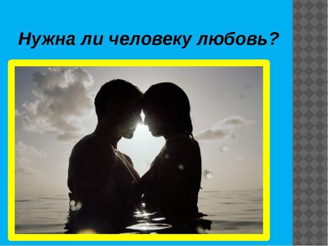 Нужна ли человеку любовь?