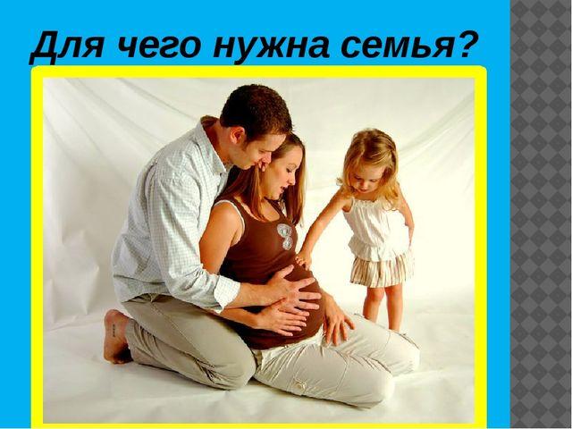 Для чего нужна семья?