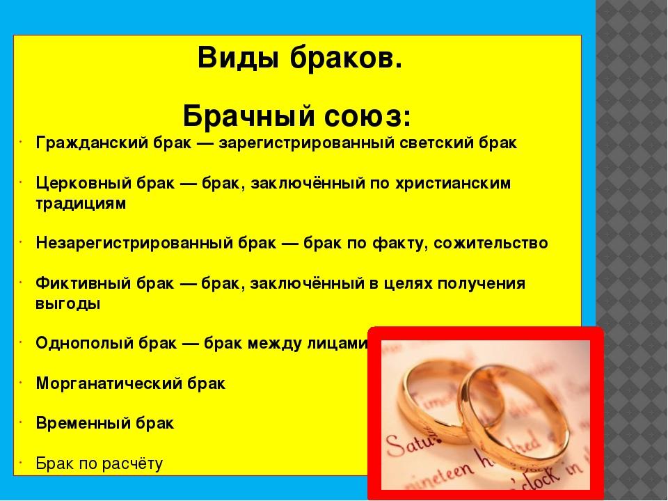 Виды браков. Брачный союз: Гражданский брак — зарегистрированный светский бр...