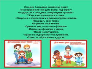 Сегодня, благодаря семейному праву несовершеннолетние дети взяты под охрану г