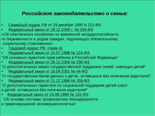 Российское законодательство о семье: Семейный кодекс РФ от 29 декабря 1995 N