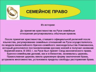 СЕМЕЙНОЕ ПРАВО Из истории: До принятия христианства на Руси семейные отношени
