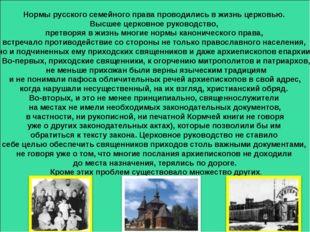 Нормы русского семейного права проводились в жизнь церковью. Высшее церковное