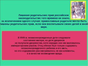 Лишения родительских прав российское законодательство того времени не знало,