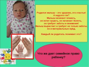 Родился малыш – это здорово, это счастье! А надолго ли? Малыш начинает плакат