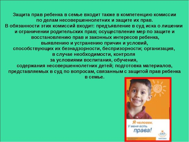 Защита прав ребенка в семье входит также в компетенцию комиссии по делам несо...