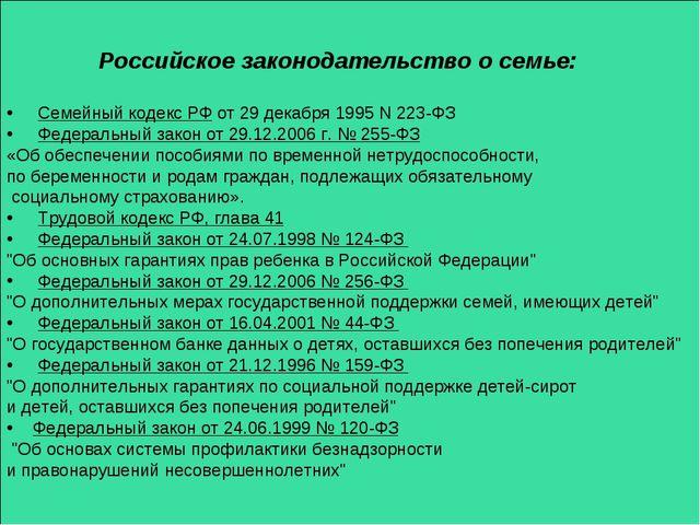Российское законодательство о семье: Семейный кодекс РФ от 29 декабря 1995 N...