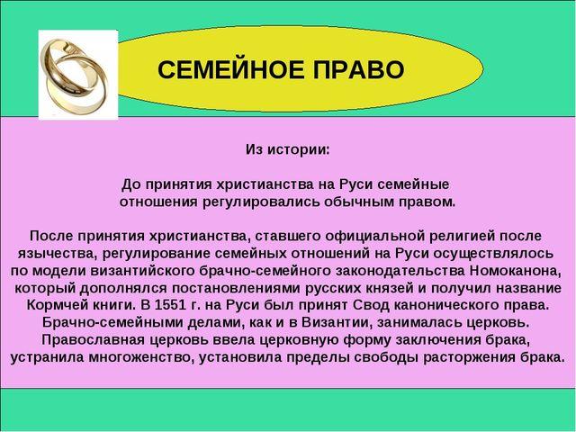 СЕМЕЙНОЕ ПРАВО Из истории: До принятия христианства на Руси семейные отношени...