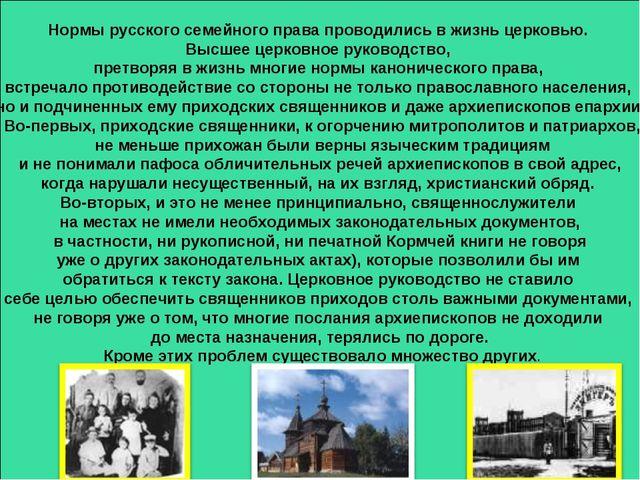 Нормы русского семейного права проводились в жизнь церковью. Высшее церковное...
