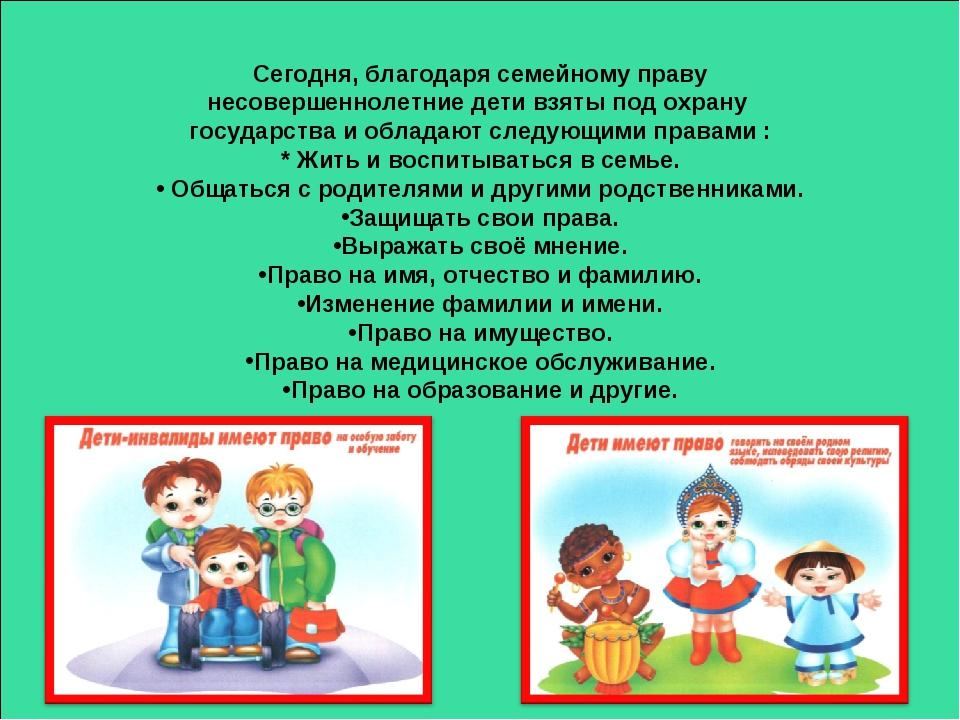 Сегодня, благодаря семейному праву несовершеннолетние дети взяты под охрану г...