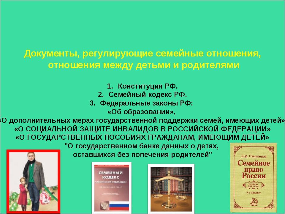 Документы, регулирующие семейные отношения, отношения между детьми и родителя...