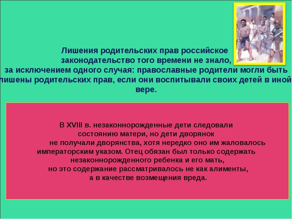 Лишения родительских прав российское законодательство того времени не знало,...