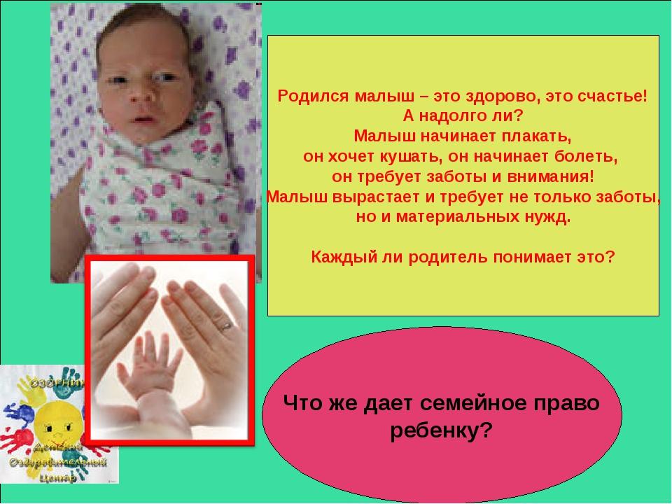 Родился малыш – это здорово, это счастье! А надолго ли? Малыш начинает плакат...