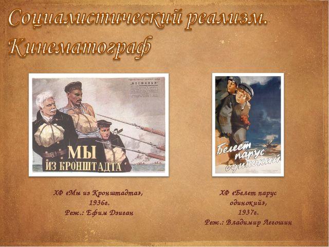 ХФ «Мы из Кронштадта», 1936г. Реж.: Ефим Дзиган ХФ «Белет парус одинокий», 19...