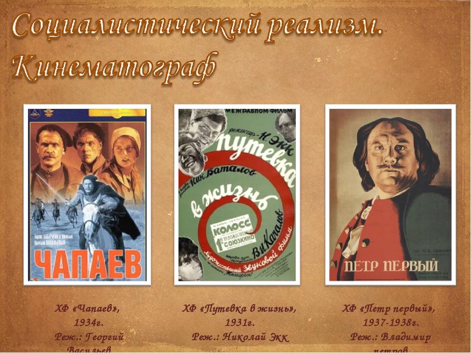 ХФ «Чапаев», 1934г. Реж.: Георгий Васильев ХФ «Путевка в жизнь», 1931г. Реж.:...