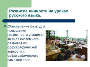 Развитие личности на уроках русского языка. Обеспечение базы для повышения гр