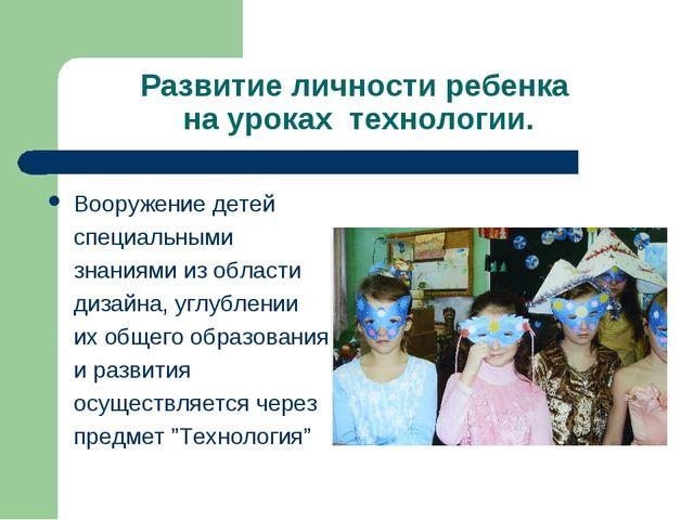 Развитие личности ребенка на уроках технологии. Вооружение детей специальными...