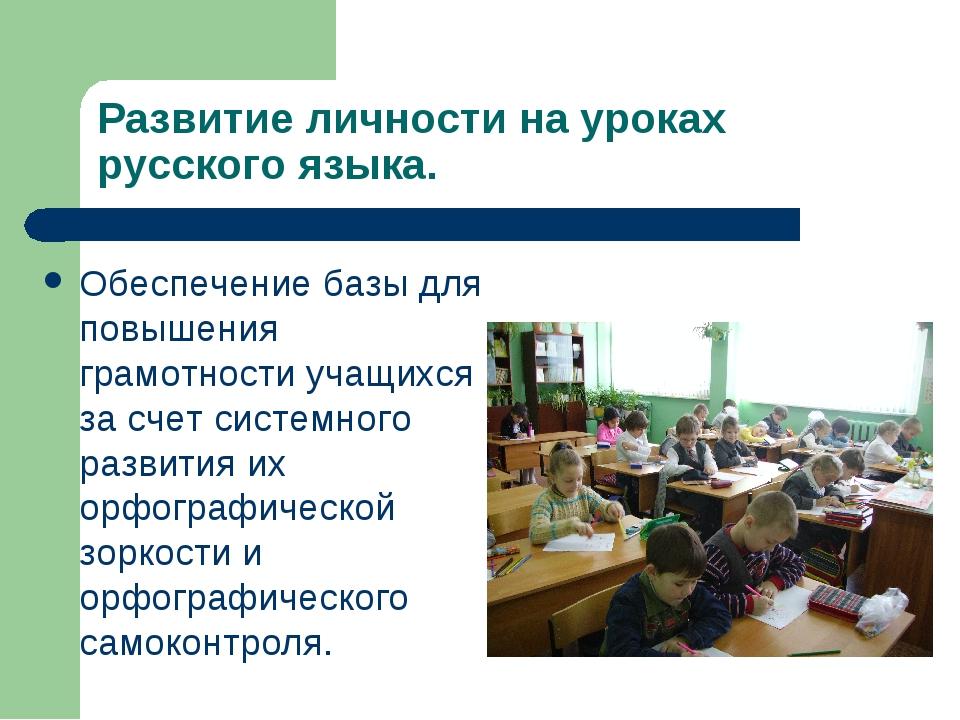 Развитие личности на уроках русского языка. Обеспечение базы для повышения гр...