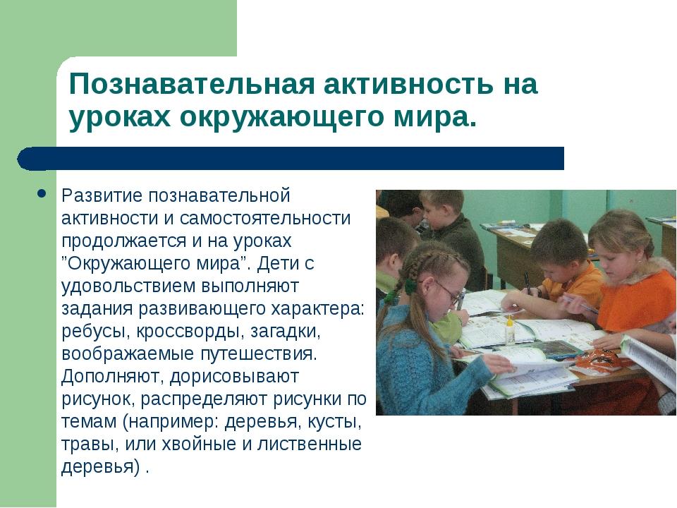 Познавательная активность на уроках окружающего мира. Развитие познавательной...
