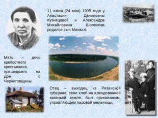 11 июня (24 мая) 1905 года у Анастасии Даниловны Кузнецовой и Александра Миха