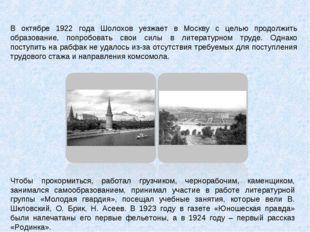 В октябре 1922 года Шолохов уезжает в Москву с целью продолжить образование,