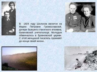 В 1924 году Шолохов женится на Марии Петровне Громославской, дочери бывшего с