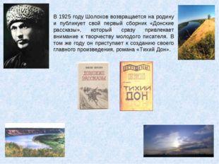 В 1925 году Шолохов возвращается на родину и публикует свой первый сборник «Д