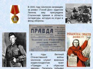 В 1941 году Шолохов награждён за роман «Тихий Дон» орденом Ленина, ему присуж