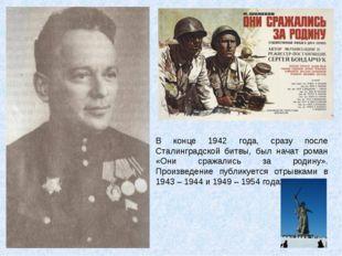 В конце 1942 года, сразу после Сталинградской битвы, был начат роман «Они сра