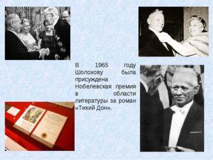 В 1965 году Шолохову была присуждена Нобелевская премия в области литературы