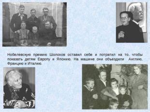 Нобелевскую премию Шолохов оставил себе и потратил на то, чтобы показать детя