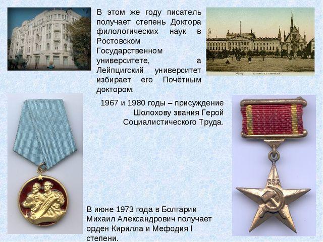 В этом же году писатель получает степень Доктора филологических наук в Ростов...