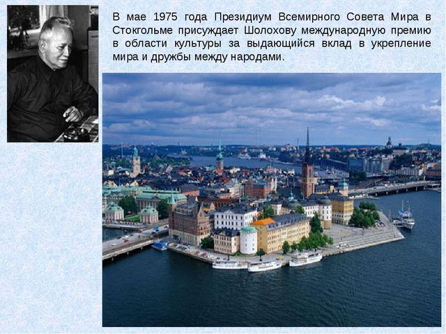 В мае 1975 года Президиум Всемирного Совета Мира в Стокгольме присуждает Шоло...