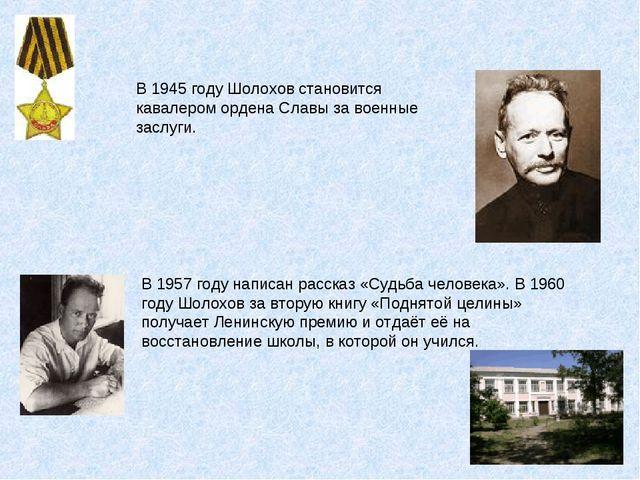 В 1945 году Шолохов становится кавалером ордена Славы за военные заслуги. В 1...