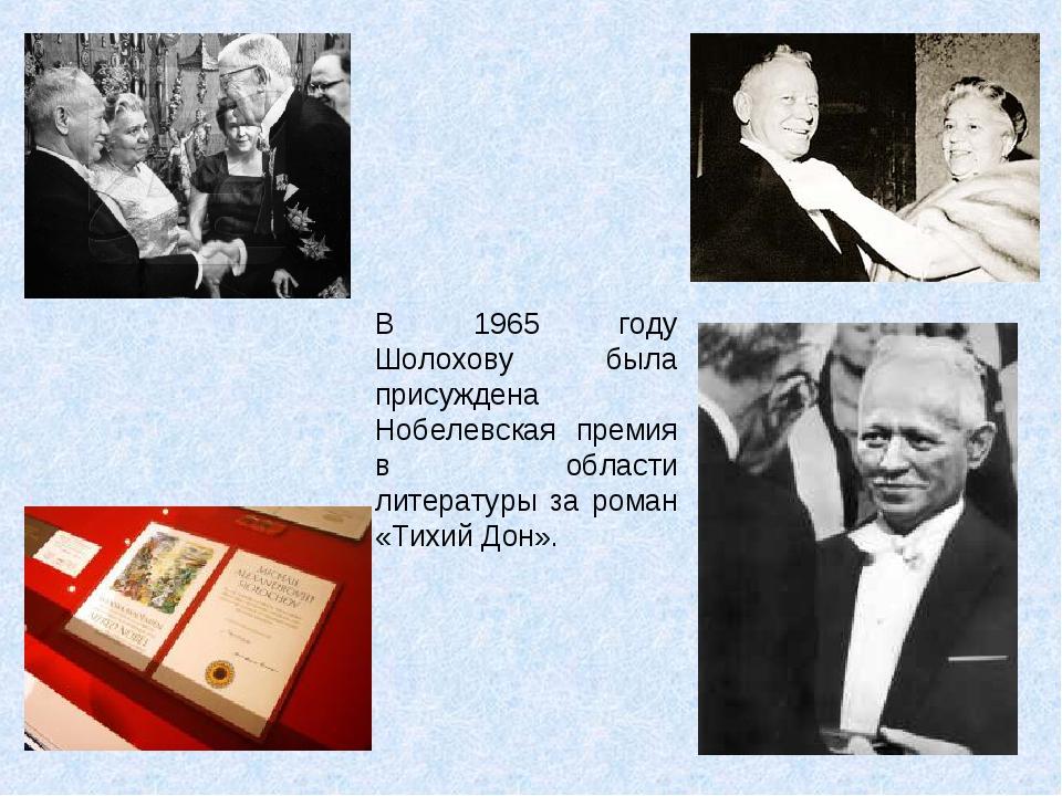 В 1965 году Шолохову была присуждена Нобелевская премия в области литературы...
