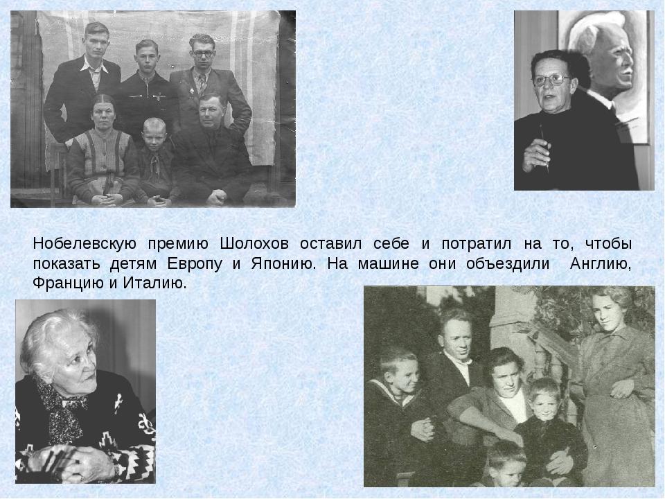 Нобелевскую премию Шолохов оставил себе и потратил на то, чтобы показать детя...