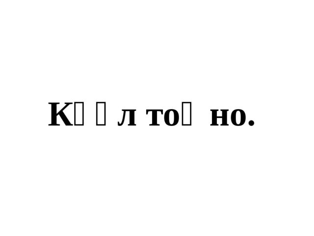 Күөл тоҥно.