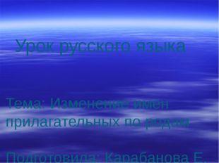 Урок русского языка Тема: Изменение имен прилагательных по родам Подготовила: