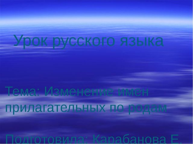 Урок русского языка Тема: Изменение имен прилагательных по родам Подготовила:...