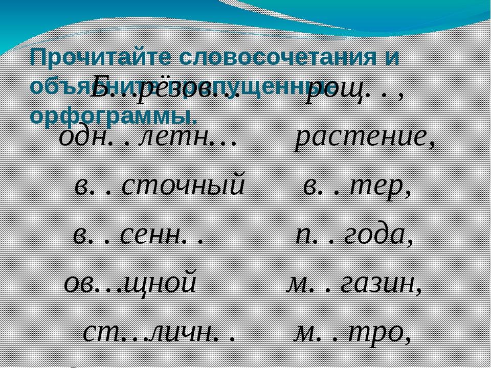 Прочитайте словосочетания и объясните пропущенные орфограммы. Б…рёзов… рощ. ....