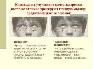Команды на улучшение качества зрения, которые отлично тренируют глазную мышц