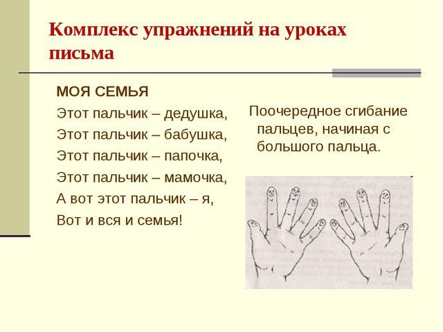 Комплекс упражнений на уроках письма МОЯ СЕМЬЯ Этот пальчик – дедушка, Этот п...