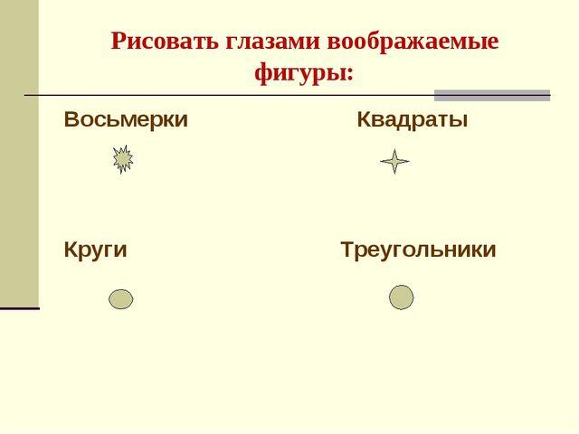 Рисовать глазами воображаемые фигуры: Восьмерки Квадраты Круги Треугольники