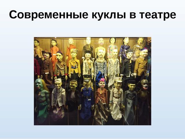 Современные куклы в театре