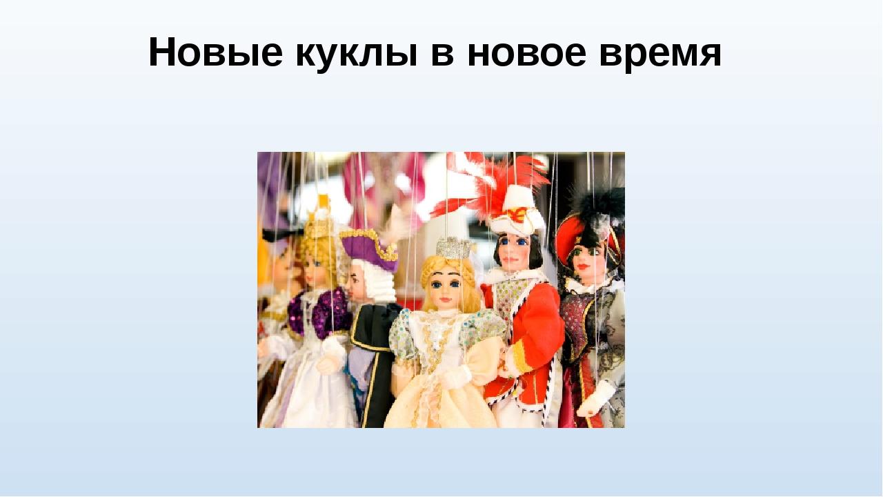 Новые куклы в новое время