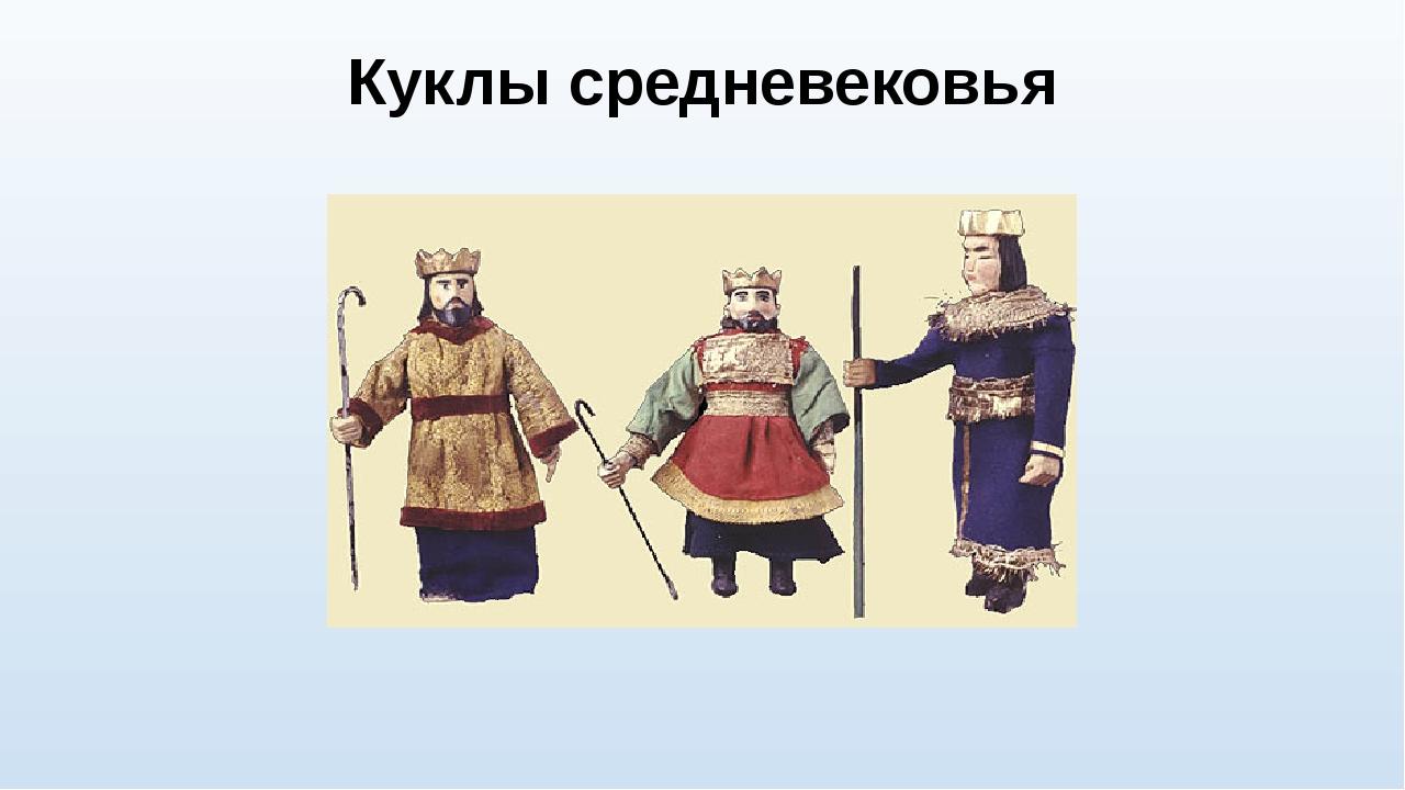 Куклы средневековья