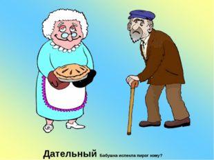 Дательный Бабушка испекла пирог кому?