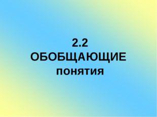 2.2 ОБОБЩАЮЩИЕ понятия